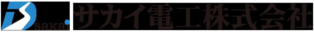 サカイ電工株式会社